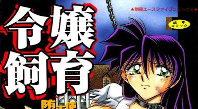 [Manga] 令嬢飼育 堕天使達の宴 Raw Download
