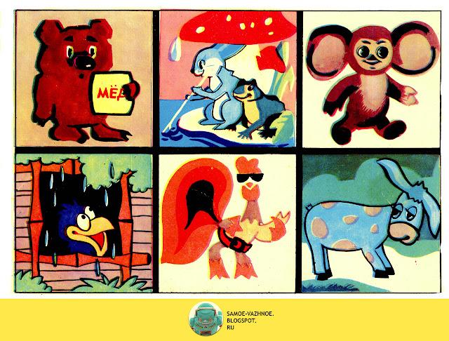Лото для детей СССР советское. Мульт-лото игра СССР мультфильмы, мультики Мультлото Зисман 1986.