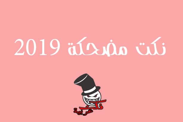 نكت مضحكة 2019 جديدة ومضحكة جدا جدا