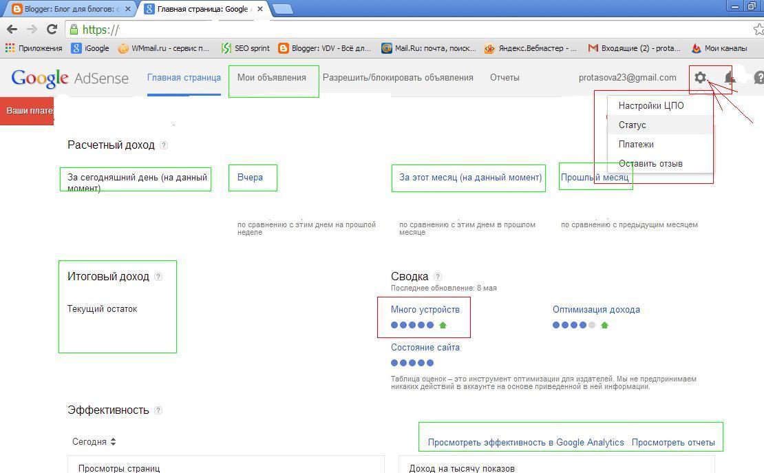 Как искать информацию в  новой версии главной страницы AdSense