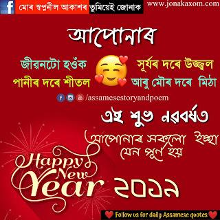 Assamese sms