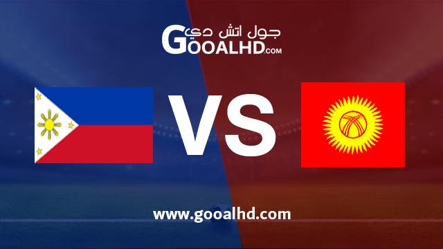 قيرغيزستان والفلبين بث مباشر