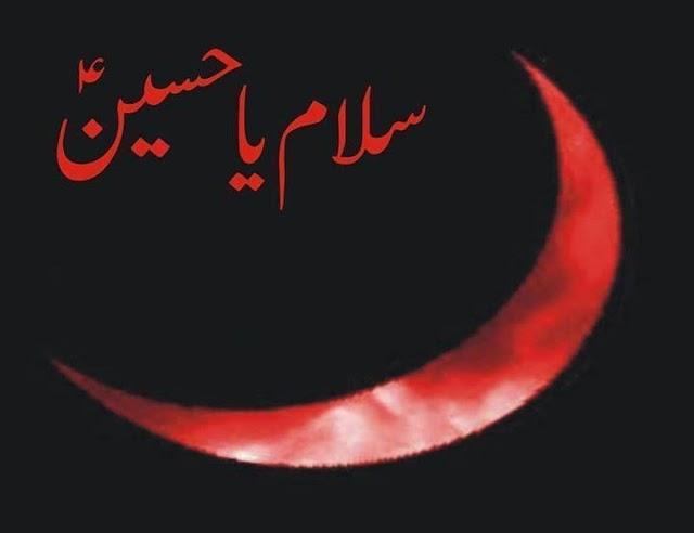 Har pal gham e Hussain mein ye Aankh nam rahe