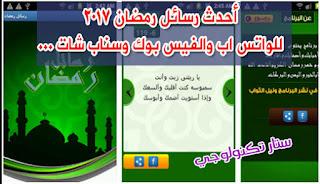 تحميل تطبيق رسائل رمضان 2017 للتهنئة مسجات جديدة للاحبة والأهل