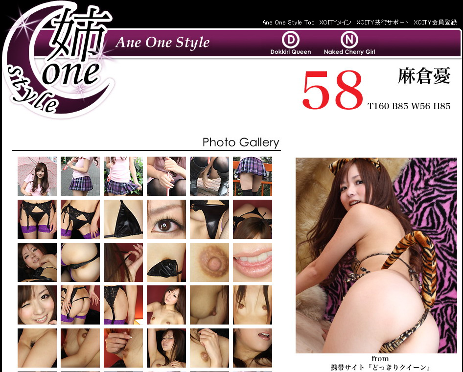 009-480 Ofh-Cityb09 Ane One Style 58 麻倉憂 [70P55.6MB] 05130