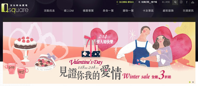 Valentine's Day Winter Sale promotion on the Qsquare website