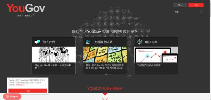 YouGov首頁