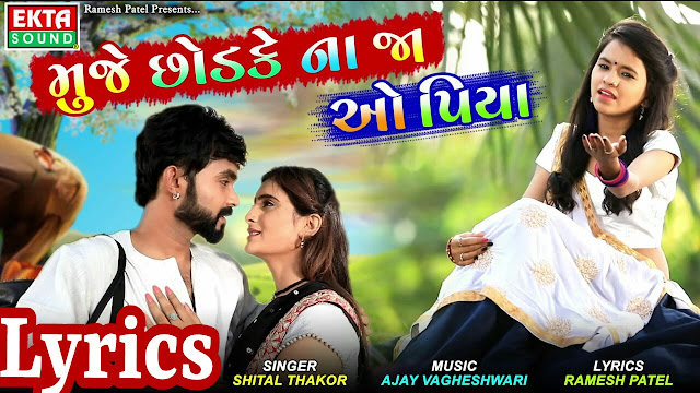 Shital Thakor new songs, new gujarati love songs, shital Thakor songs,  jignesh kaviraj,kinjal Dave,gaman santhal,vikram thakor,rakesh barot,mamta soni,tejal thakor,kinjal dave,ekta sound,gujarati songs,gujarati garba,Gujarati Bhajan,gujarati bhajan, gujarati songs lyrics ,gujarati geeto, gujarati geet lyriks, gujarati songs 2018,