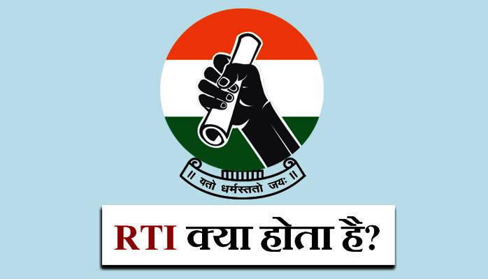 RTI full form in Hindi - आर.टी.आई. क्या होता है?