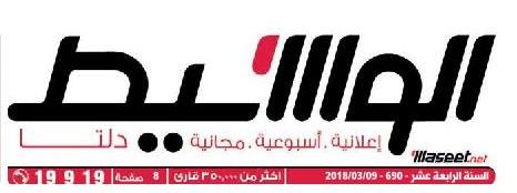 جريدة وسيط الدلتا عدد الجمعة 9 مارس 2018 م