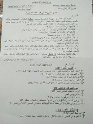 اختبار في مادة اللغة العربية السنة الثانية متوسط الجيل الثاني الفصل الثاني