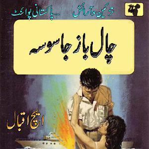 Chaalbaz Jasoosa Major Permod Series by H.Iqbal