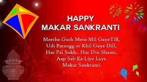 Makar Sankranti Quotes Greetings in English 2017