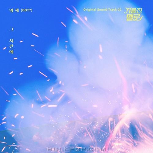 YOUNGJAE (GOT7) – Wok of Love OST Part.2