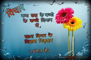 Quotes , Hind,i Vchan, Subh, Vichaar