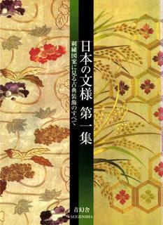 日本の文様 第一集 刺繍図案に見る古典装飾のすべて