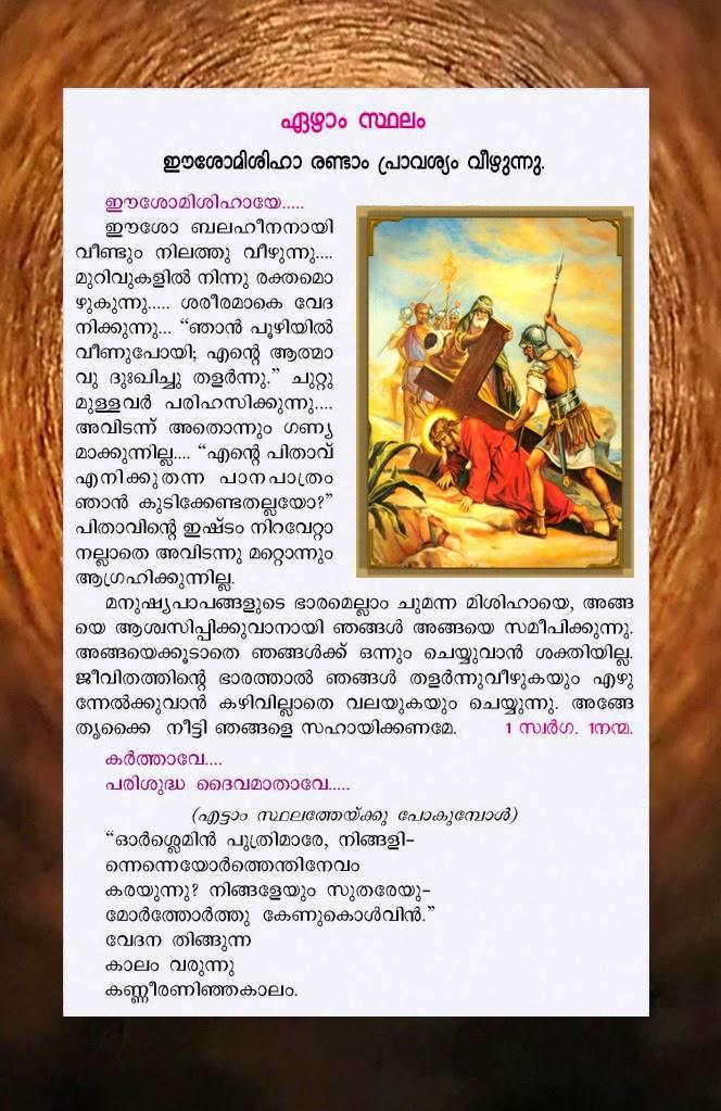Cross pdf of way malayalam