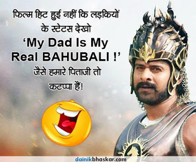 Bahubali Status for Whatsapp in Hindi