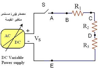 دائرة كهربائية للتدريب على القياسات بجهاز الأفوميتر الرقمي