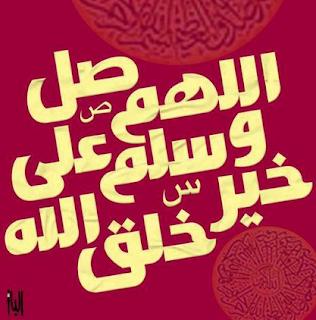 Kumpulan Sholawat Nabi Versi Bahasa Sunda [Kendangan]