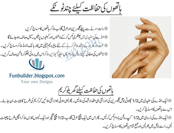 How To Safe Your Hands In Winter Summer Free Tips In Urdu