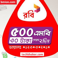 Robi-500MB-2Days-30Tk-Dial-*123*3*2*1#
