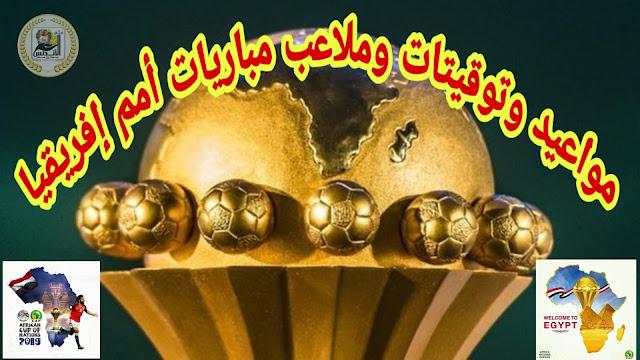 مواعيد وتوقيتات وملاعب مباريات كأس أمم إفريقيا