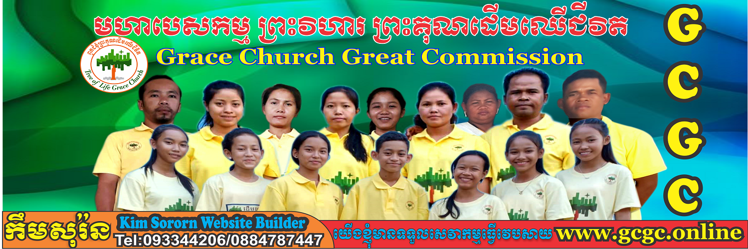 Grace Church Great Commission