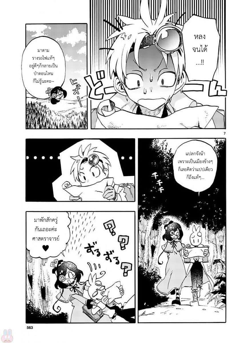 อ่านการ์ตูน Zomviguarna ตอนที่ 4 หน้าที่ 7