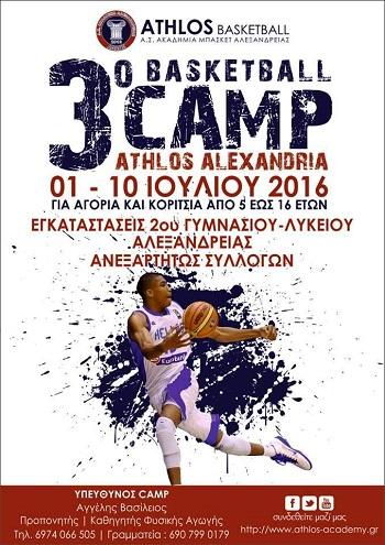 Sold out για τις εγγραφές στο 3o Summer Βasketball Camp του Αθλου Αλεξάνδρειας