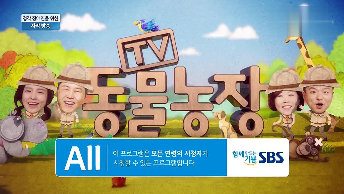 TV動物農場(Animal Farm)
