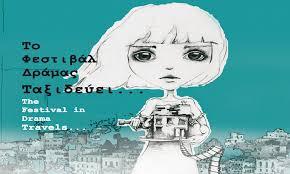 «Το Φεστιβάλ Ταινιών Μικρού Μήκους Δράμας ταξιδεύει στα Ιωάννινα»
