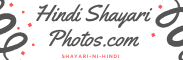 Hindi Shayari Photo- Best heart touch shayari collection in hindi
