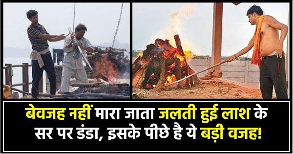 Image result for जलती हुई लाश के सर पर डंडा