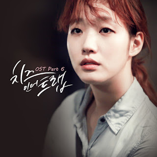 Free Download Soundtrack Cheese In The Trap OST Part 6