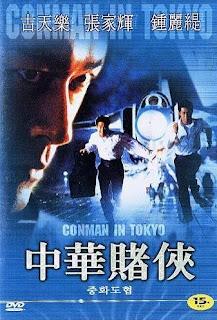 Conman in Tokyo (2000) เจาะเหลี่ยมคน ถล่มโตเกียว 3