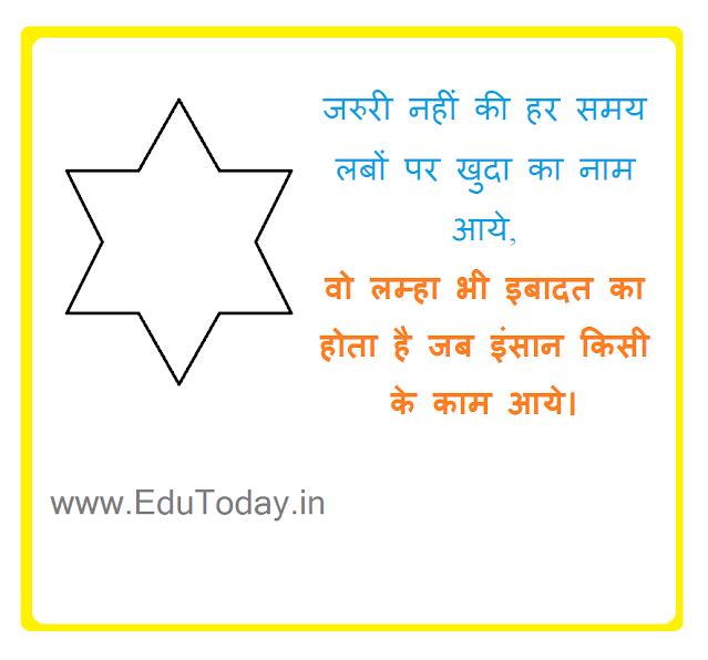 http://www.edutoday.in/2013/01/nice-lines-hindi-shayari-3.html