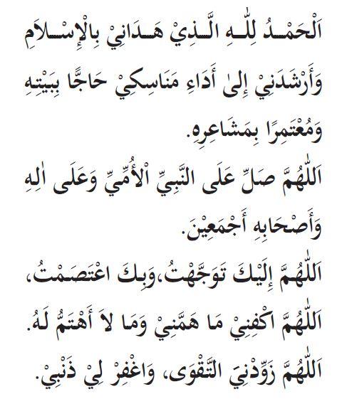 01-doa-umroh-sebelum-meninggalkan-rumah Kumpulan Doa Umroh Kumpulan Doa Umroh 01 doa umroh sebelum meninggalkan rumah