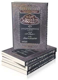 تفسير القرآن العظيم (تفسير ابن كثير)