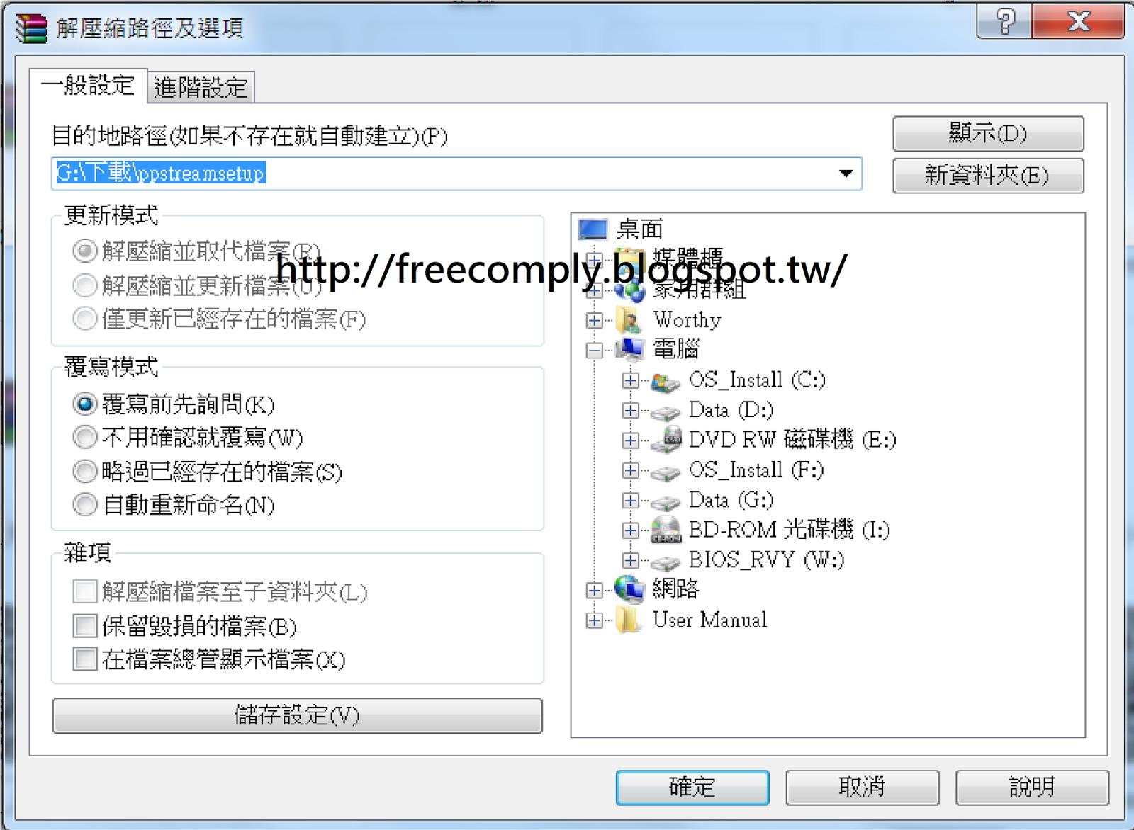 免費軟體資訊: winrar 解壓縮程式 繁體中文版下載