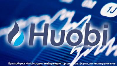 Криптобиржа Huobi создает внебиржевую торговую платформу для институционалов