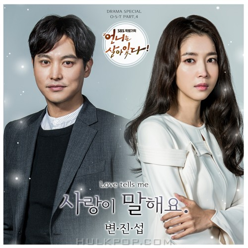 Byun Jinsub – Sister is Alive OST Part.4