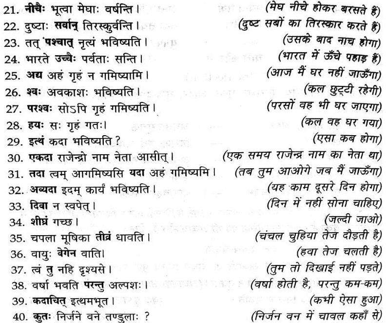 sanskrit me avyay ke vakya