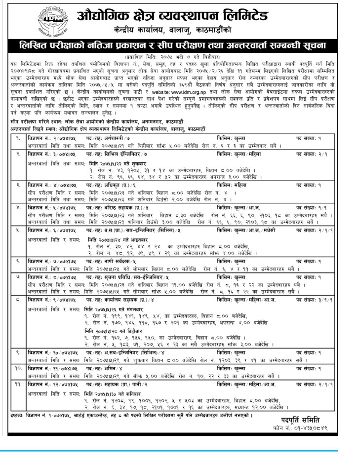Industrial Districts Management Ltd. Interview and Practical Exam Notice