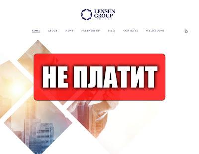 Скриншоты выплат с хайпа lensengroup.com