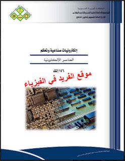 تحميل كتاب العناصر الإلكترونية ووظائفها pdf ، كتب إلكترونيات برابط تحميل مباشر مجانا