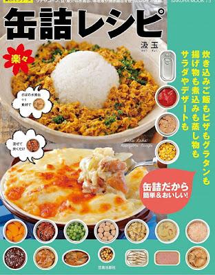 楽々缶詰レシピ raw zip dl
