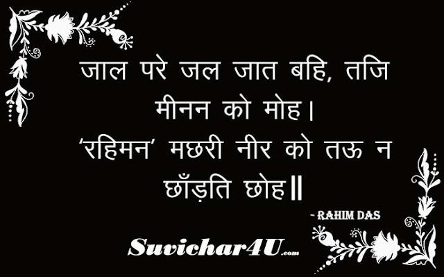 Rahim Dohe in Hindi