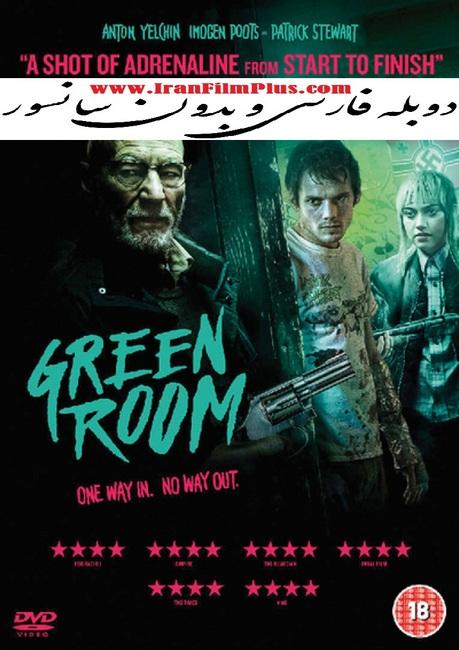 فیلم خارجی : اتاق سبز (2015) Green Room