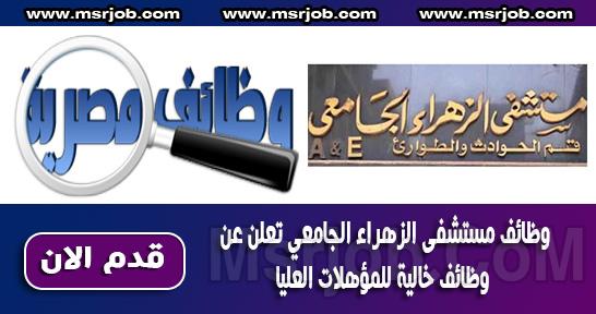 وظائف مستشفى الزهراء الجامعي تعلن عن وظائف خالية للمؤهلات العليا
